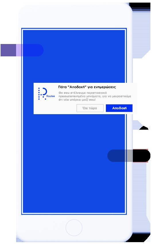 Κινητό που λαμβάνει push notification