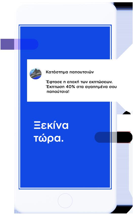 Κινητό που λαμβάνει SMS