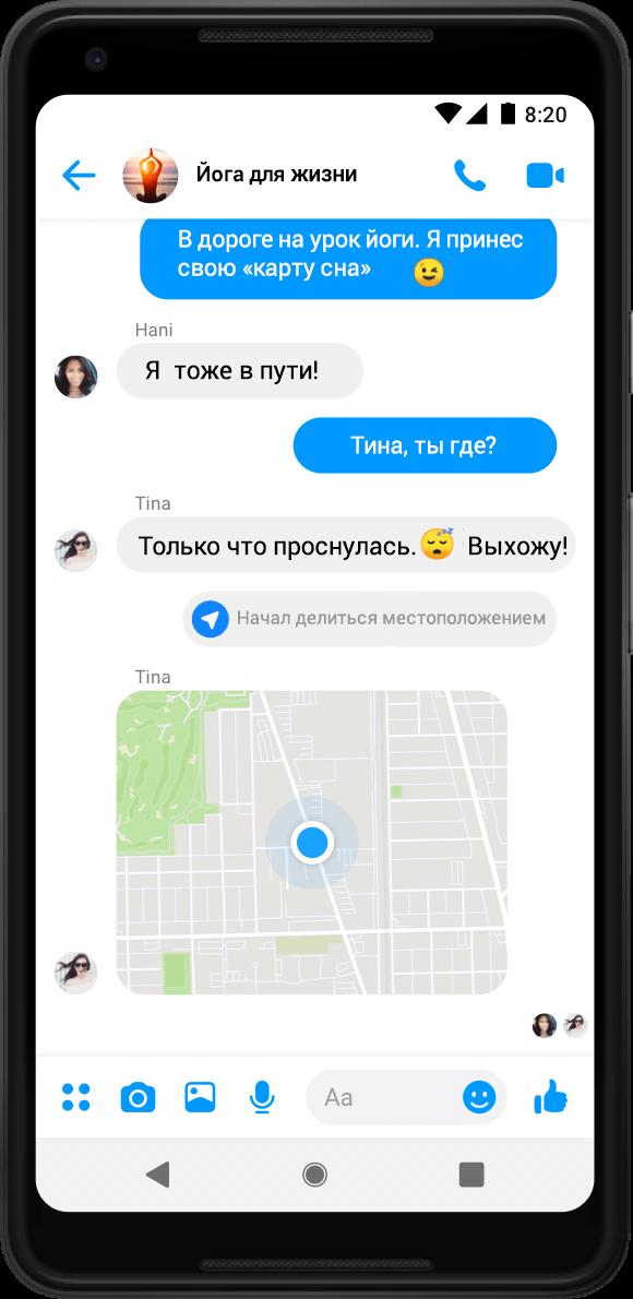 , Facebook Messenger